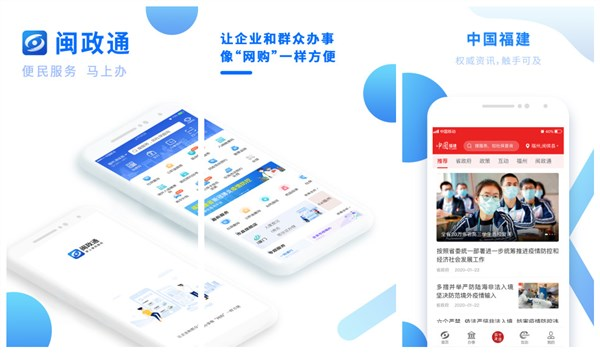 闽政通APP八闽健康码下载安装破解