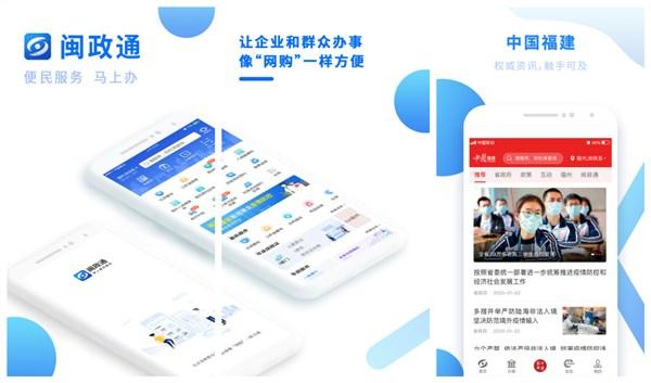 闽政通APP八闽健康码下载二维码破解