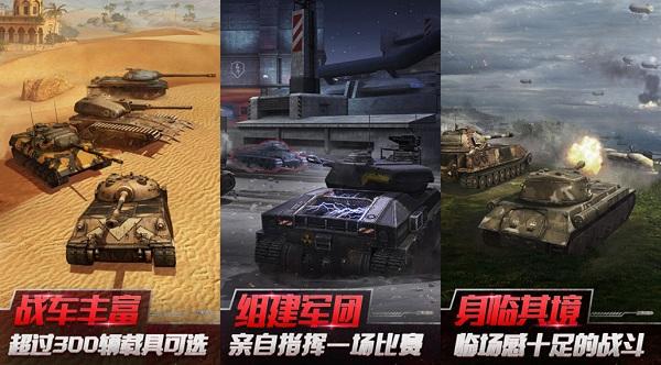 坦克世界闪击战内购破解版下载