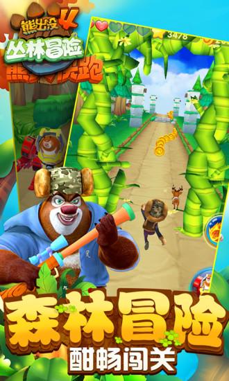 熊出没4丛林冒险破解安卓版