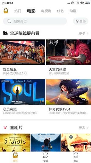 加菲猫影视app官网入口版免费
