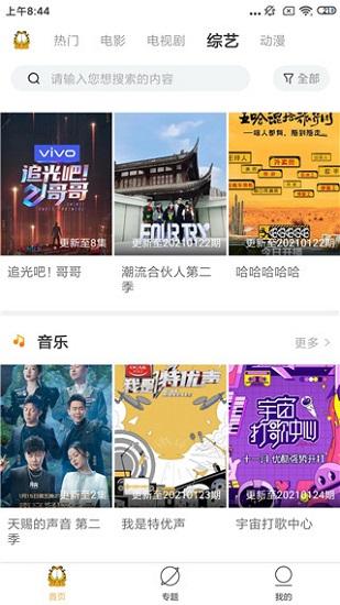 加菲猫影视app下载苹果版最新