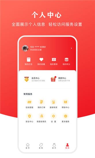 云闪付app手机版