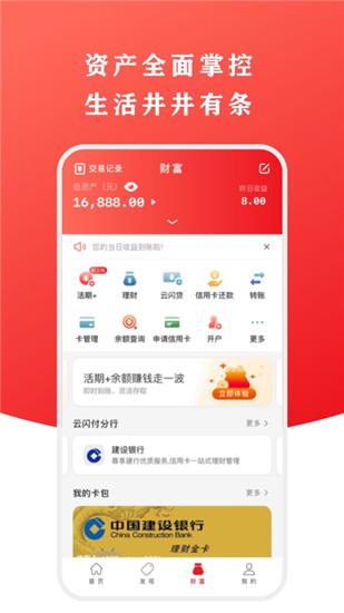云闪付app下载安装最新版