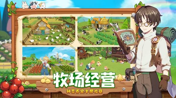 四季物语正版游戏最新版