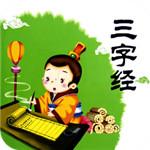 三字经全文朗读儿童版带拼音版v1.1.5