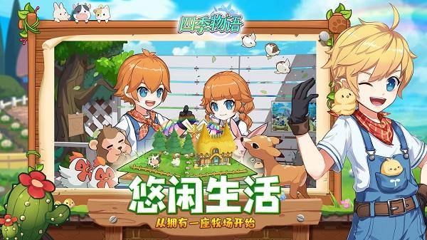 四季物语正版游戏:一款非常受欢迎的农场经营类养成手游