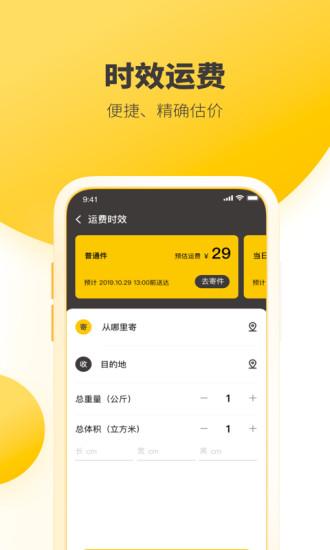 韵达快递单号查询网app