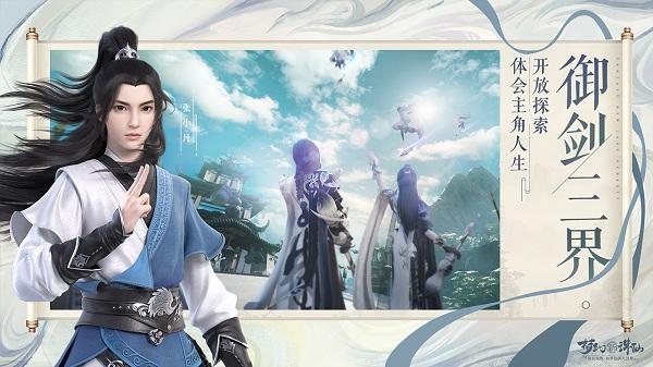 梦幻新诛仙官网版游戏