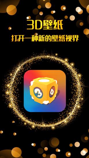 裸眼3d悬浮感壁纸苹果版下载