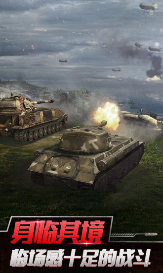坦克世界闪击战无限金钱版手游
