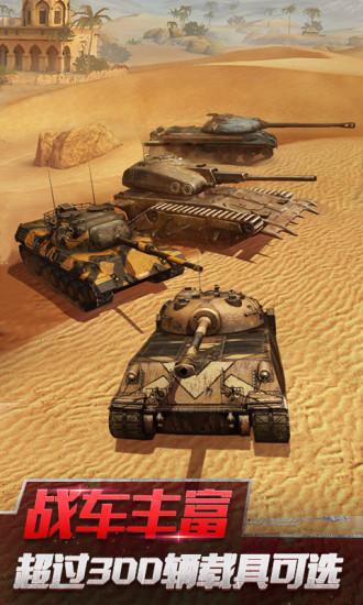 坦克世界闪击战无限金钱版免费