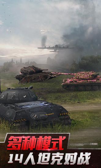 坦克世界闪击战无限金钱版破解