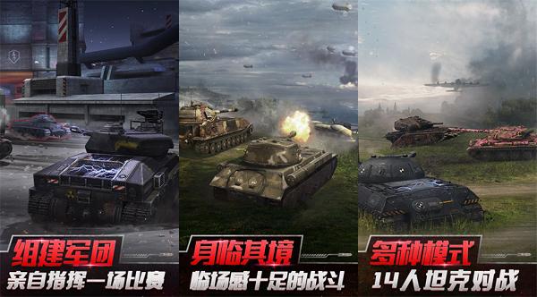 坦克世界闪击战无限金钱版下载