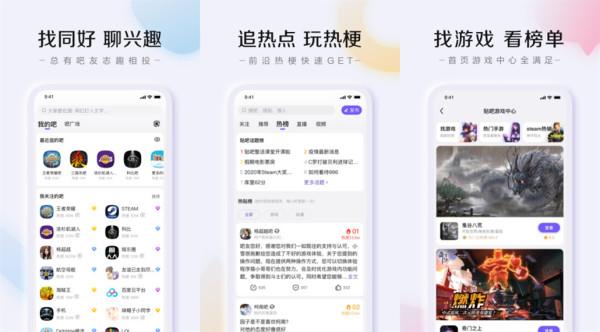 百度贴吧官网版:一款可满足超多兴趣的中文互动社区平台