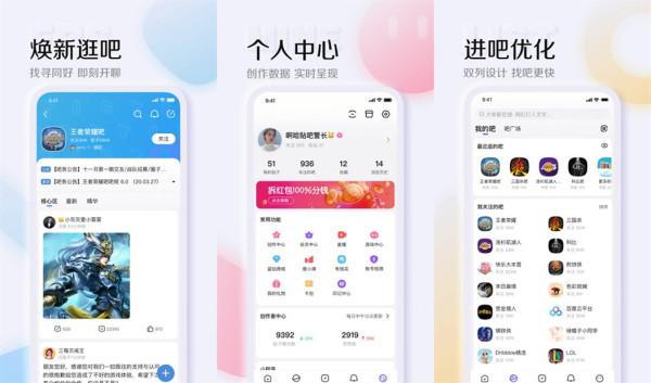 百度贴吧app下载安装:深受广大网友喜爱的热门话题交流社区