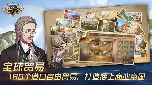 我是航海家手游:一款全新推出的角色扮演类手机游戏