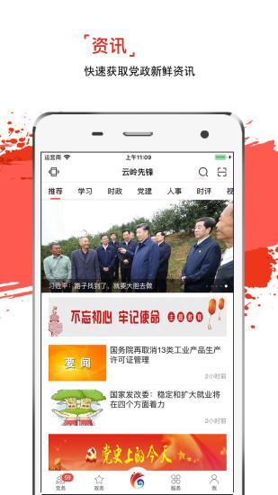 云岭先锋app下载安装最新版安卓破解