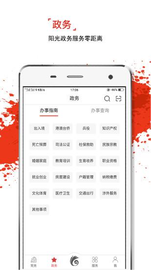 云岭先锋app下载安装最新版安卓