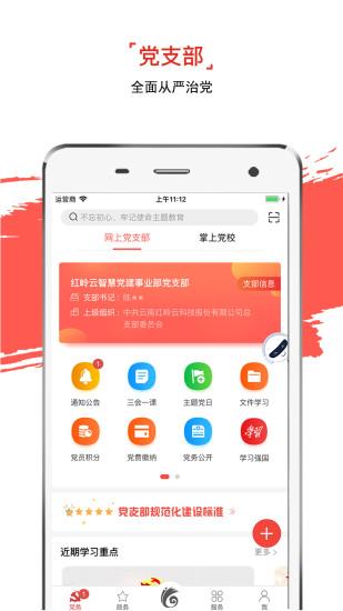 云岭先锋app下载安装最新版安卓手机