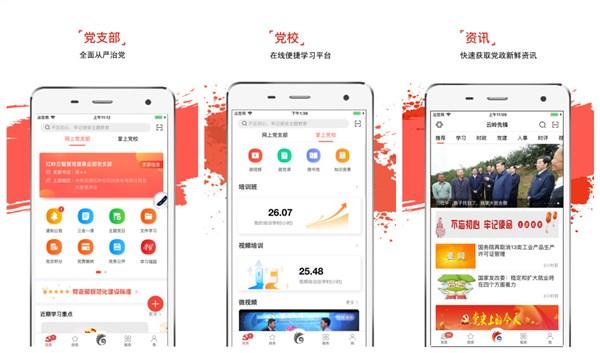 云岭先锋app下载安装最新版破解