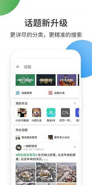 酷安app官方版