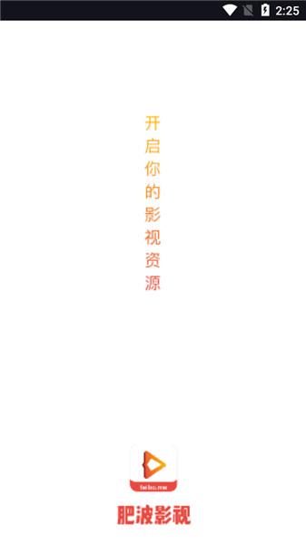 肥波影视下载安装iOS