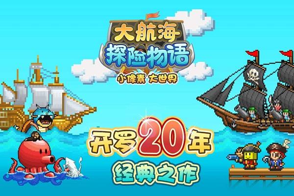 大航海探险物语破解版无限金钱游戏