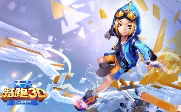 天天酷跑下载手游:年轻受众高的跑酷类手机游戏