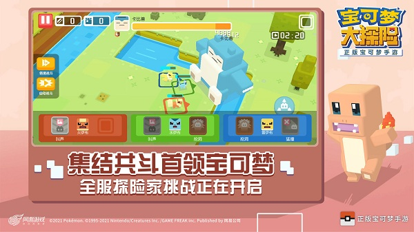 宝可梦大探险破解版无限材料:一款非常好玩的策略探索养成类游戏