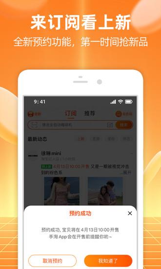 淘宝下载安装app