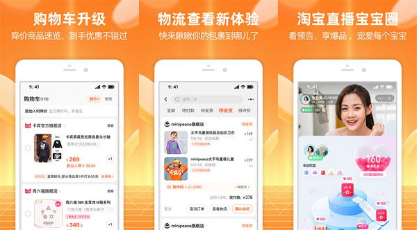 淘宝下载安装:一款非常受欢迎的手机线上购物软件