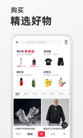 小红书美食app下载安装手机