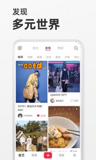 小红书美食app下载安装免费