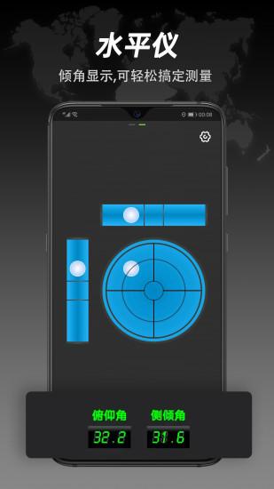 指南针手机版下载免费APP