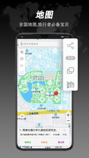 指南针手机版下载免费软件