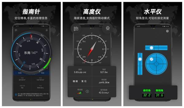 指南针手机版下载免费:一款全能的在线方向指南针软件
