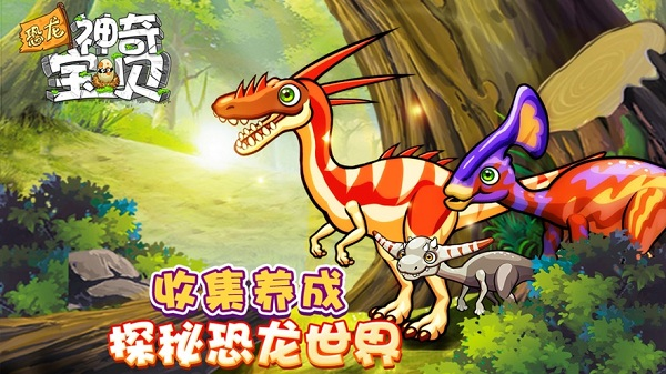 恐龙神奇宝贝无限资源版