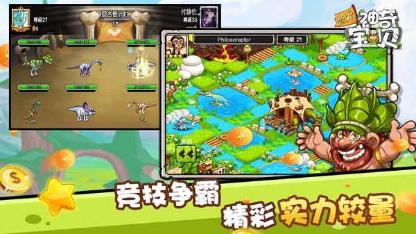恐龙神奇宝贝无限资源版游戏