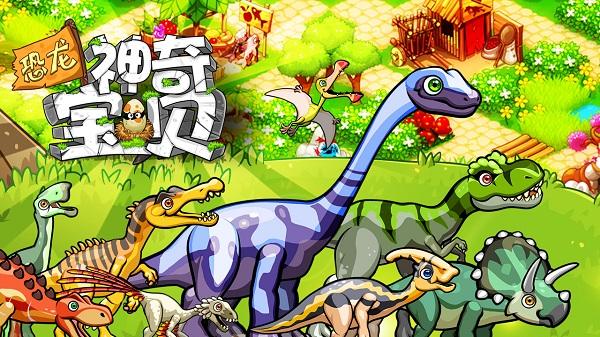 恐龙神奇宝贝无限资源版:一款怎么玩都不会觉得腻的休闲趣味养成手游