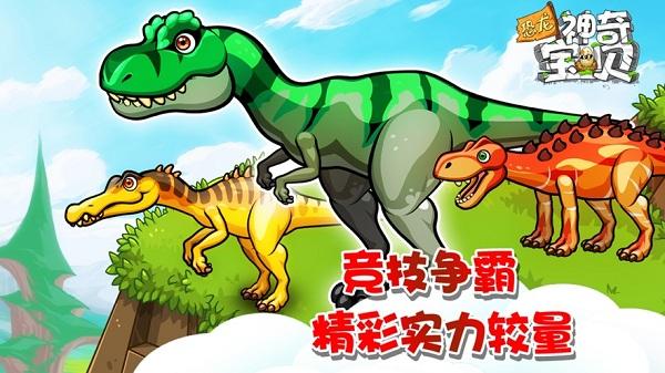 恐龙神奇宝贝破解版2020免费