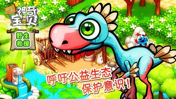 恐龙神奇宝贝破解版2020:一款非常受欢迎的休闲益智类恐龙养成手游