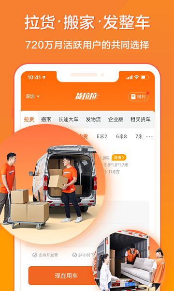 货拉拉手机app下载司机最新版