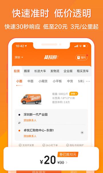 货拉拉手机app下载司机最新版苹果