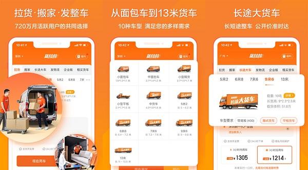 货拉拉手机app下载官网最新版