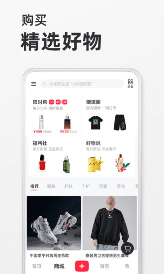 小红书家装app下载