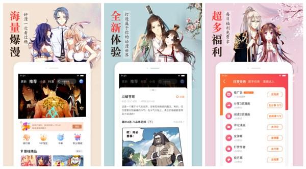 漫客栈ios破解永久版:一款免费阅读韩国漫画大全的手机软件