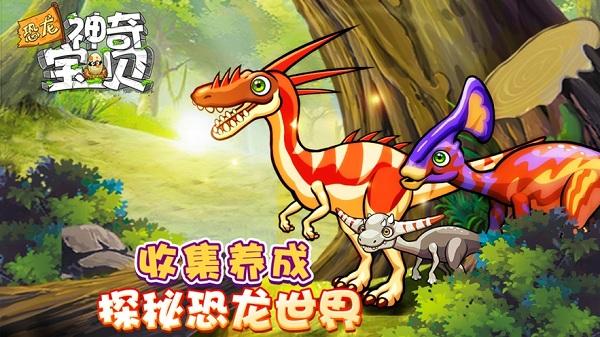 恐龙神奇宝贝无限金币版免费