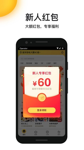美团外卖app下载安装苹果版