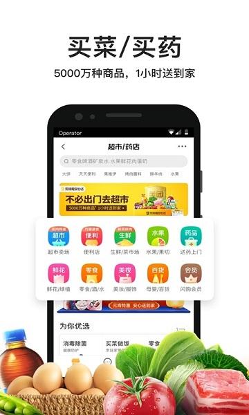 美团外卖app下载安装